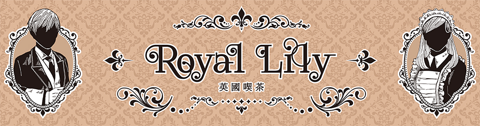 英國喫茶 Royal Lily